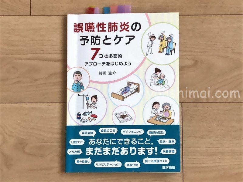 前田圭介著 誤嚥性肺炎の予防とケア