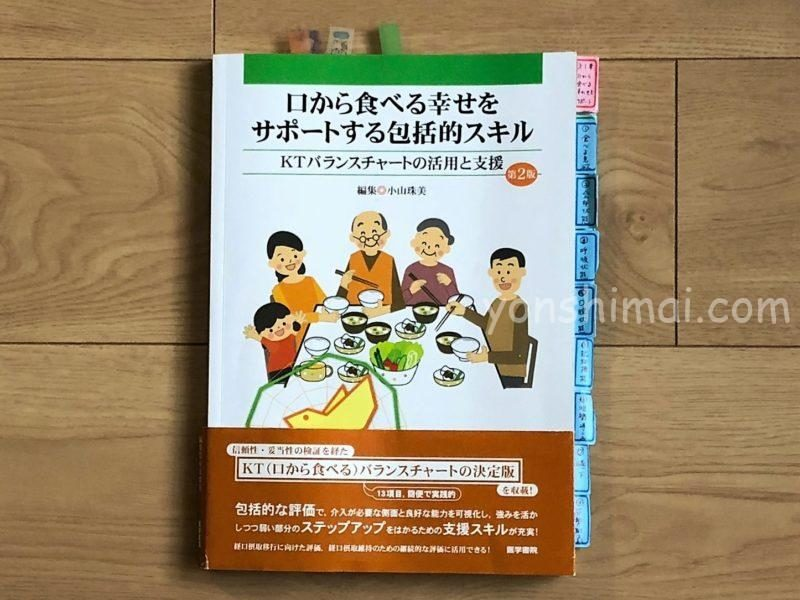小山珠美先生の「口から食べる幸せをサポートする包括的スキル」