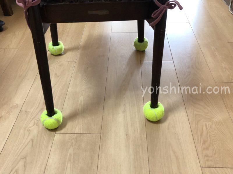 椅子の足にテニスボール