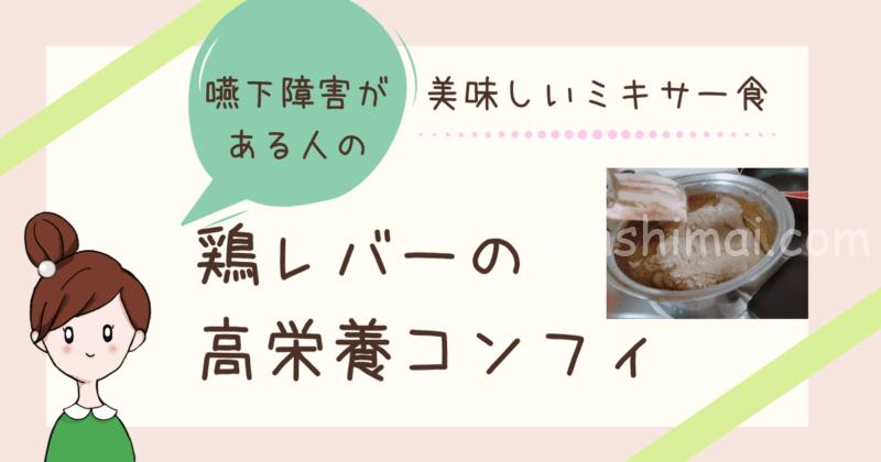 美味しいミキサー食「鶏レバーの高栄養コンフィ」のレシピです